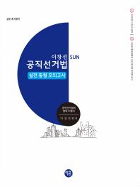 이창선 Sun 공직선거법 실전 동형 모의고사(2018)