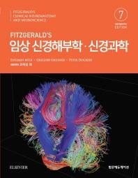 FitzGerald's 임상 신경해부학 신경과학