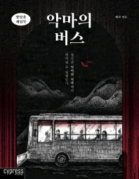 방탈출 게임북-악마의 버스