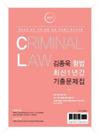 김종욱 형법 1년간 최신기출문제집(2019)