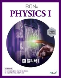 본(BON) 고등 물리학1(2020)