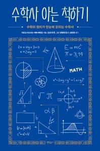 수학사 아는 척하기
