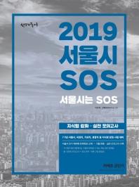 선재국어 서울시 SOS 지식형 강화 실전 모의고사(2019)