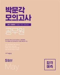 박문각 공무원 합격예측 일일/주간 모의고사(2021년 5월분)