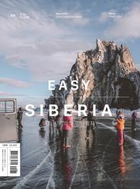 이지 시베리아 횡단열차(2019~2020)
