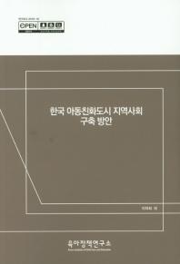 한국 아동친화도시 지역사회 구축 방안