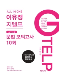 All In One 이유정 지텔프 Leve2. (문법모의고사) 10회