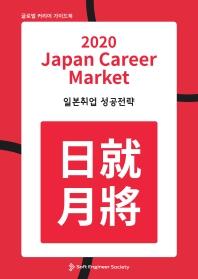 일본취업 성공전략( Japan Career Market)(2020)