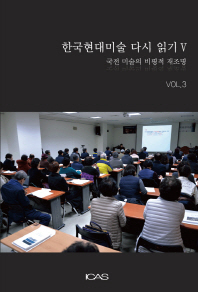 한국현대미술 다시 읽기 V-vol.3 국전미술의 비평적 재조명