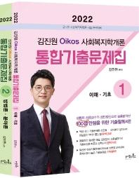 2022 김진원 Oikos 사회복지학개론 통합기출문제집
