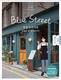 블루 스트리트(Blue Street) Vol. 15: 맛집 안전지대(바우처에디션)
