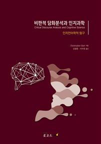 비판적 담화분석과 인지과학: 인지언어학적 탐구