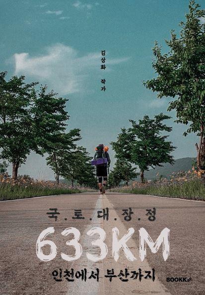 국토대장정 633km 인천에서 부산까지 (컬러판)