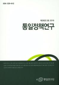 통일정책연구(제28권 2호)(2019)