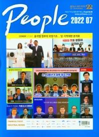 폴리피플(2021년 7월호)