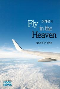 신혜은의 'Fly in the heaven'(모노e북 900)