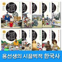 노트증정//사회평론/용선생의 시끌벅적 한국사 1~10 세트(전10권.양장.개정판)/2016~2017 전면개정판