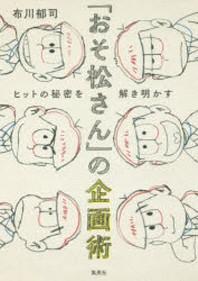「おそ松さん」の企畵術 ヒットの秘密を解き明かす