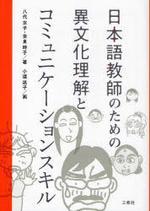 日本語敎師のための異文化理解とコミュニケ―ションスキル