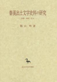 秦漢出土文字史料の硏究 形態.制度.社會