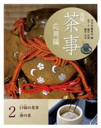 實用茶事 應用編2