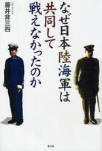 なぜ日本陸海軍は共同して戰えなかったのか