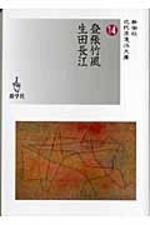 登張竹風/生田長江