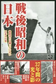 戰後昭和の日本 敎科書には載っていない日本人の姿 急成長した日本で人#はどんな日#を過ごした?