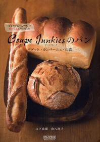 COUPE JUNKIESのパン バゲット.カンパ―ニュ.山食 ビビアン&そらママ.の形から入るパンづくり