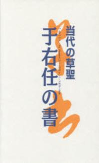 當代の草聖于右任の書 逝世50周年記念.于右任回顧展/記念作品集