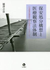 保安處分構想と醫療觀察法體制 日本精神保健福祉士協會の關わりをめぐって