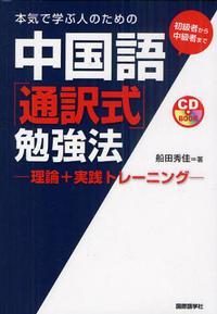 本氣で學ぶ人のための中國語「通譯式」勉强法 理論+實踐トレ―ニング 初級者から中級者まで