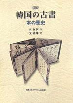 圖說韓國の古書 本の歷史