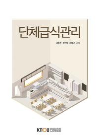 단체급식관리(2학기, 워크북포함)