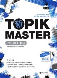 신 TOPIK Master Final 실전모의고사 TOPIK 1(초급)(중문판)