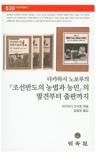 다카하시 노보루의 조선반도의 농법과 농민의 발견부터 출판까지