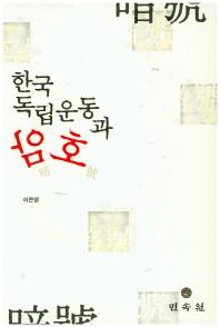 한국 독립운동과 암호