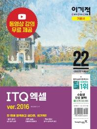 2022 이기적 ITQ 엑셀 Ver.2016