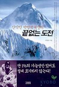 산악인 박영석 대장의 끝없는 도전