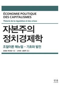 자본주의 정치경제학
