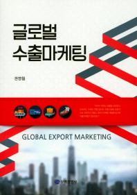 글로벌 수출마케팅
