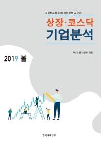 상장 코스닥 기업분석(2019년 봄)