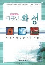 김홍인 화성 (저자의 실습문제 풀이집)