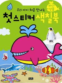 우이 아이 처음 만나는 바다생물 첫 스티커 색칠북
