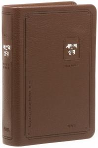 새번역성경(큰글자/중/단본/색인/무지퍼/다크브라운/RN72AF)