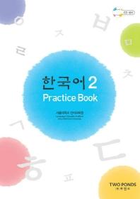 한국어. 2: Practice Book