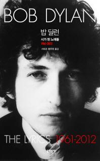 밥 딜런: 시가 된 노래들(1961-2012)