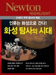 21세기 우주 탐사의 목표 화성 탐사의 시대