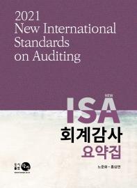 ISA 회계감사요약집(2021)