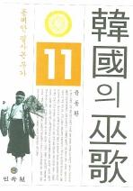 한국의 무가. 11: 동해안 필사본 무가